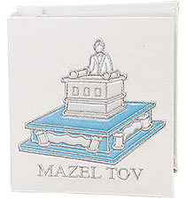 Elegant Embroidered Bar Mitzvah Album