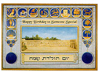 Judaic Embossed Card - Happy Birthday