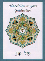 Judaic Embossed Card - Graduation