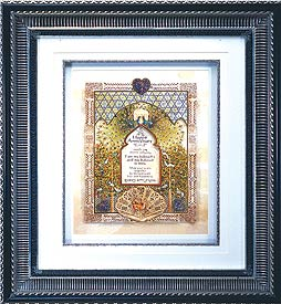 Framed Art Judaica - I'm My Beloved - Happy Anniversary