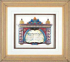 Framed Art Judaica - Maimonides Prayer for Physician