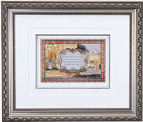 Framed Art Judaica - 3 Pillars of Faith - Jerusalem