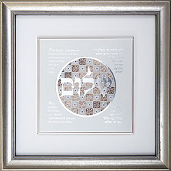Judaic Framed Art - Hillel's Blessing