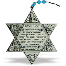Metal Star of David Home Blessing