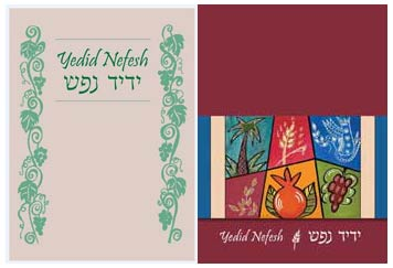 Yedid Nefes Bencher - English Translation/Transliteration