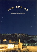 Bencher with English Translation - Jerusalem Night