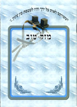 Bencher Booklet with English Translation - Tefillin