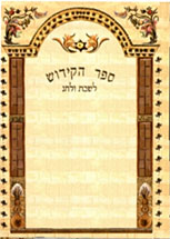 Complete Shabbat and Holiday Birchon