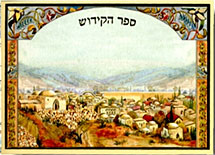 Complete Shabbat and Holiday Birchon - Luxurios Jerusalem Panoramic