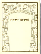 Hebrew Shabbat Booklet - Jerusalem Border