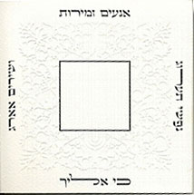 Shabbat Bencher Booklet - Wedding Grade