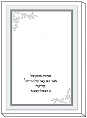 Hebrew/English Bencher - Translated & Transliterated