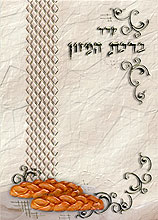 Hebrew Laminate Bencher - Shabbat Theme