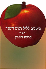 3 Fold Bencher with Rosh Hashanah Simanim