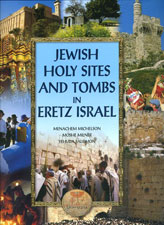 Breakfast Table Book - Jewish Holy Sites in Israel