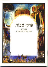 Pirkei Avot with  Bartenura
