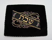 Embroidered Velvet Challah Cover