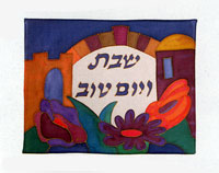 Emanuel Painted Silk Challah Cover - Floral Jerusalem Gate