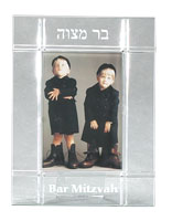 Glass Bar Mitzvah Picture Frame