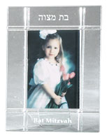 Glass Bat Mitzvah Picture Frame
