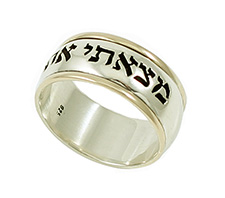 Silver/Gold Wedding Band w/Biblical Phrase