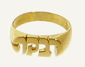 14K Gold Name Ring