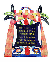 Wooden Cutout Home Blessing Wall Decor - Hebrew English