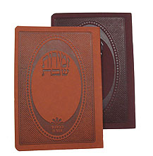 Luxurious Leatherette Hebrew Bencher Booklet
