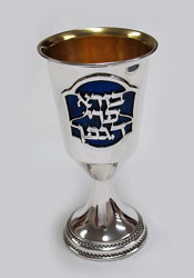 Sterling Silver Kiddush Cup - Hebrew Blessing