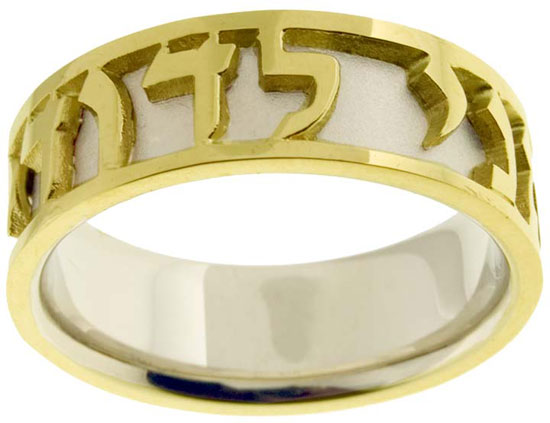 Wedding Ring Inscriptions Home Jewish Jewelry Wedding Bands Rings