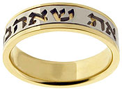 2 Tone Wedding Band - Ani Le'dodi Ve'Dodi Li