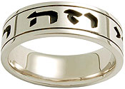 Solid Gold Wedding Band - Hebrew Phrase