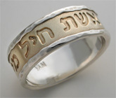 14K Gold & Sterling Silver Wedding Band - Eshet Chail