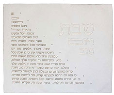 Lazer Cut Kiddush Challah Cover