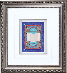 3D Framed Art Judaica - Bar Mitzvah - 10 Commandments