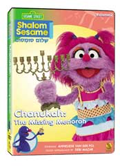 Shalom Sesame Vol. 2: Missing Menorah (DVD)