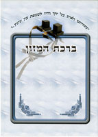 3 Fold Laminated Hebrew Bencher - Tefilin Theme