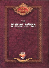 Tefilos, Minhagim & Simanim for Month of Tishrei - Booklet