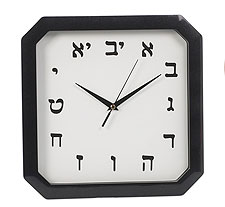 Basic Hebrew Wall Clock