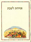 Hebrew Bencher Booklets