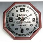 Hebrew Wall Clock - Home Blessing