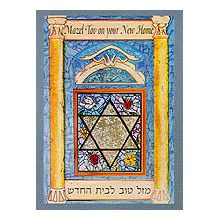 Judaic Embossed Card - New Home
