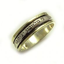 Wedding Band Sterling Silver with 14K Gold
