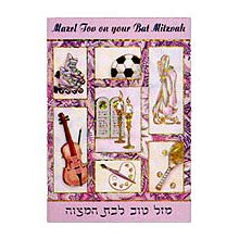 Embossed Bat Mitzvah Greeting Gift Card - Sports Theme