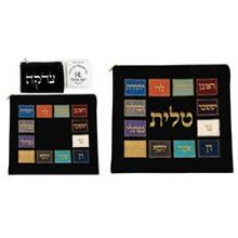 Tallit & Tefillin Set Suede Feel - Choshen