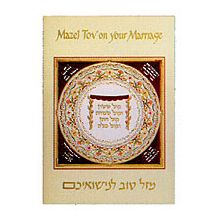 Jewish Wedding Embossed Gift Greeting Card