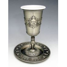 Pewter Plated Kiddush Cup with Stem & Matching Tray
