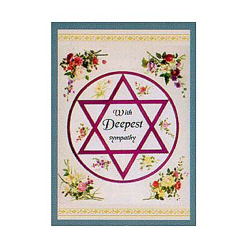 Judaic Embossed Card - Sympathy