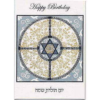 Embossed Jewish Happy Birthday Card