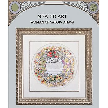 3D Framed Art Judaica - Woman of Valor - Ahava